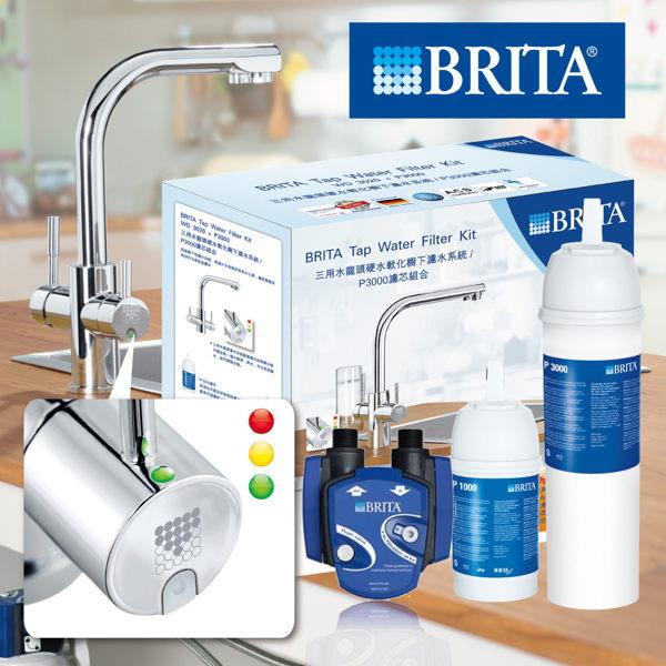 【德國 BRITA】TAP WD3020三用水龍頭硬水軟化櫥下型濾水系統+P3000芯-共2芯