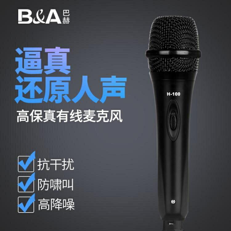 B&A/巴赫 有線話筒麥克風專用唱歌家用戶外演出教室音響動圈式