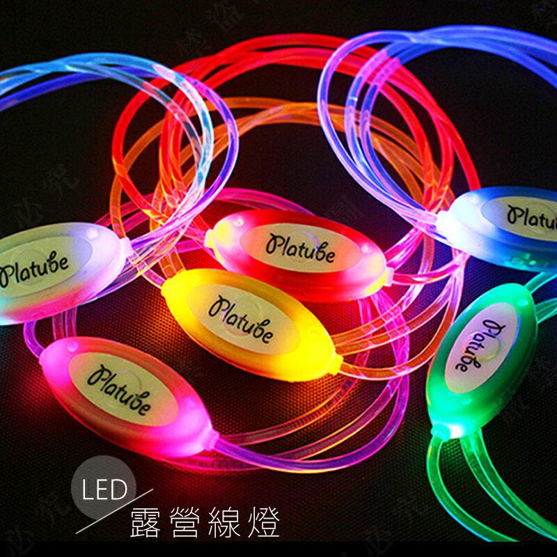 【露營趣】買2組送收納袋 DS-185 LED露營線燈 2入(同色) 露營燈 電子燈 警示燈 串燈 閃爍警示燈 線燈 營帳燈 聖誕燈 裝飾燈 氣氛燈