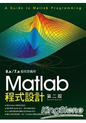 Matlab 程式設計(第2版)