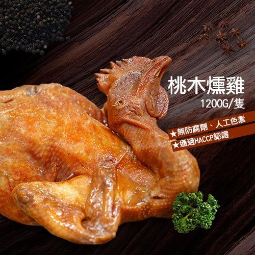 【築地一番鮮】桃木燻雞1隻(1.2kg/隻) - 任選