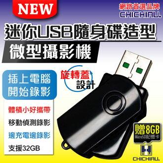【CHICHIAU】輕巧迷你USB隨身碟造型微型針孔攝影機/密錄器/蒐證/無線/專賣店 4P四保科技