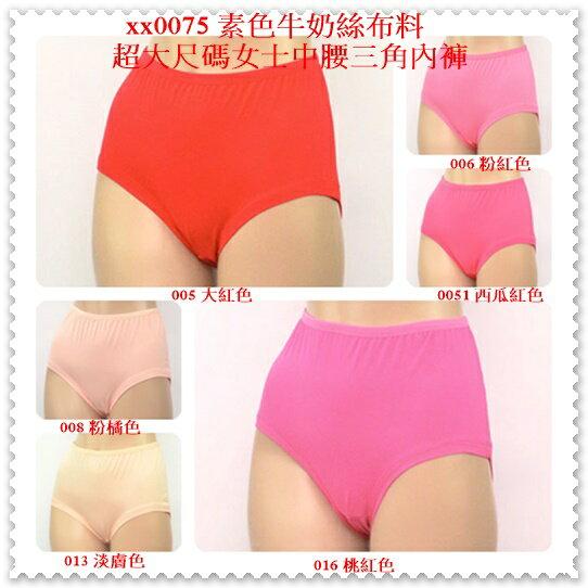 [10件組 $60/件] 懷孕期/長者Plus size 大尺碼素色牛奶絲布料女士中腰三角內褲 腰圍 75~90 cms 可穿