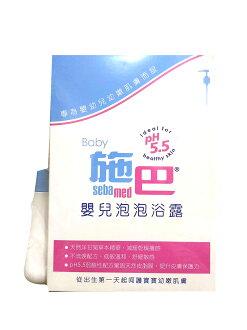 Sebamed施巴 5.5嬰兒泡泡露(壓頭)500ml+洗髮50ml【德芳保健藥妝】