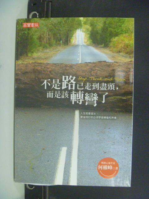 ~書寶 書T8/心靈成長_KNM~不是路已走到盡頭,而是該轉彎了_何權峰