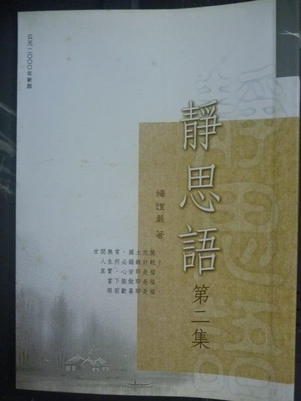 【書寶二手書T1/宗教_JHI】靜思語(第二集)_證嚴法師