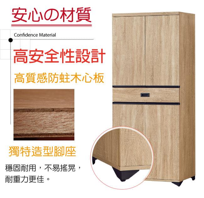 【綠家居】胡里斯 時尚2.6尺四門高鞋櫃/玄關櫃