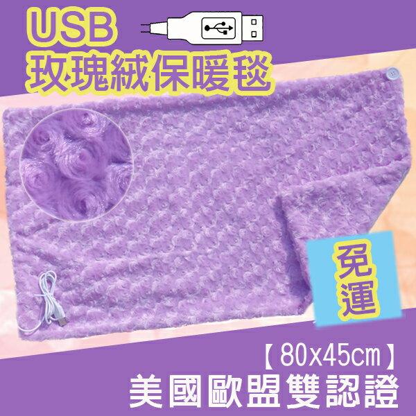 【睡眠達人】浪漫玫瑰花型USB保暖毯(紫羅蘭),日本進口碳素發熱纖維,美國歐盟安全雙認證,現貨(1入)