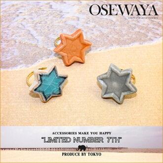 戒指【日本正版Osewayaお世話や】日本製- 有田燒系列六芒星不過敏戒指(可調式)