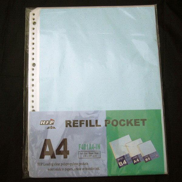HFPWP30孔活頁資料內頁袋(20入)環保材質F401A4-IN台灣製20入包