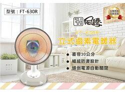 【尋寶趣】風騰 直立式鹵素燈電暖器 即熱速暖 取暖器 電暖爐 室內電暖器 季節家電 寒流 暖風機 FT-630R