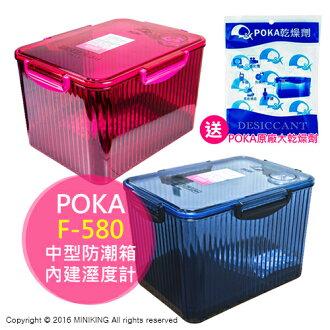 【配件王】藍/桃 現貨 送大乾燥劑 POKA F-580 中型 防潮箱 防潮盒 溼度計 相機 鏡頭 除濕 節能減碳