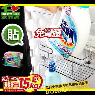 家而適洗衣粉洗衣機放置架→FB姚小鳳