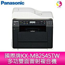 分期0利率   Panasonic國際牌KX-MB2545TW 多功雙面雷射複合機▲最高點數回饋10倍送▲