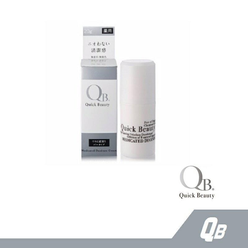 【RH shop】 白金級QB零體味24小時持久體香棒20g
