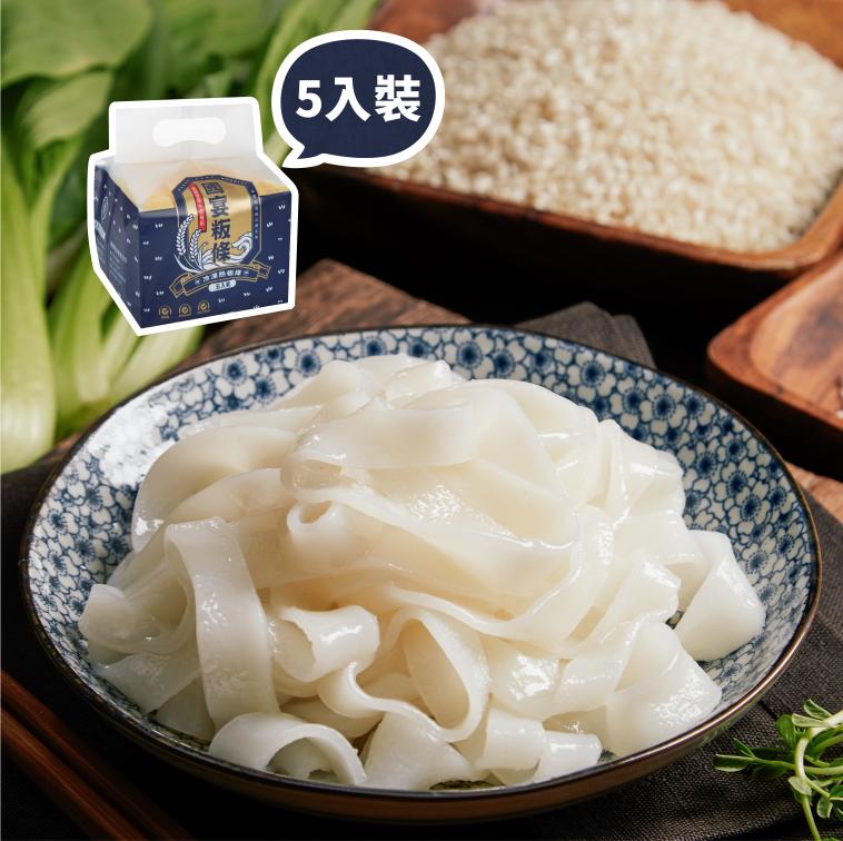 【國宴粄條】栗園米食 | 晶透原味粄條| 5入一組