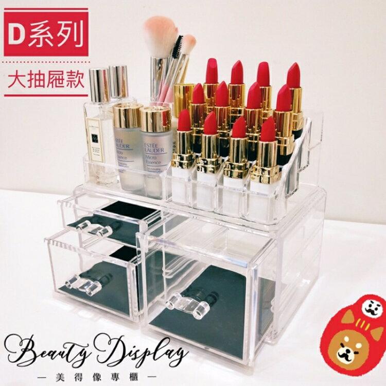 大抽屜D系列化妝盒