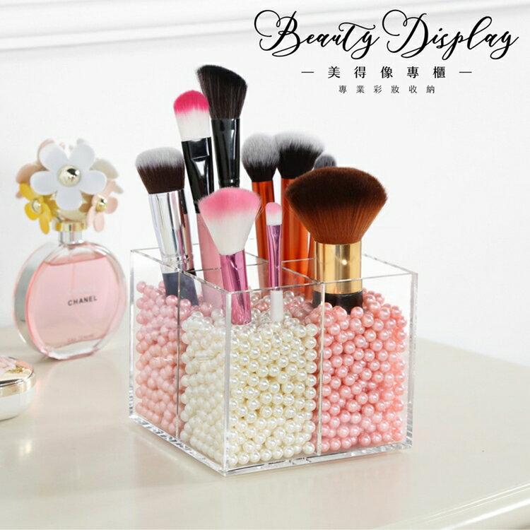 方形刷具收納 簡約款 刷具 珠珠 壓克力收納盒 彩妝工具 收納工具 美的像專櫃 化妝品收納架 小物盒 透明置物格 置物籃