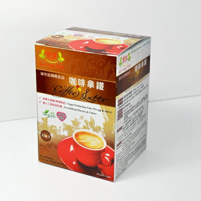 愛家咖啡拿鐵 8入★愛家純素沖泡風味飲品 印度香料茶 Chai 全素即沖即飲 濃郁香甜▶全館滿499免運 1
