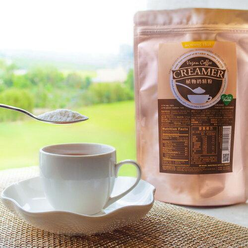 植物奶精粉(不含奶) ★愛家純素 椰子油製成 調製飲品必備 全素 沖泡奶茶、咖啡等替代牛奶 - 限時優惠好康折扣