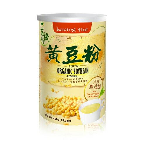 【愛家純素】愛家有機能量黃豆粉 450g/罐 非基改純淨素食 全素美食