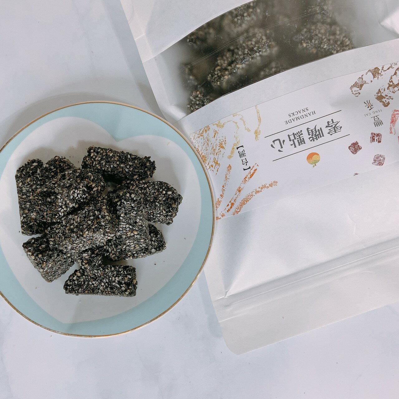 【豐采】芝麻糖300g 芝麻酥 黑芝麻