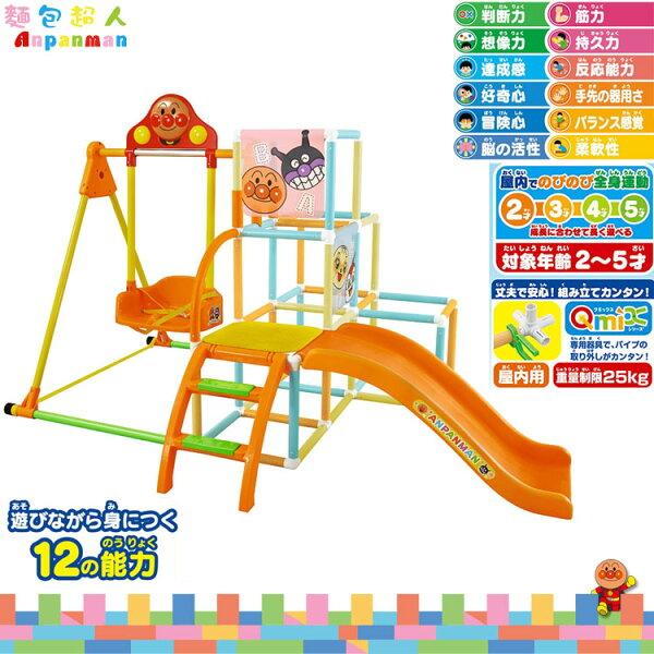 麵包超人 Anpanman 溜滑梯盪鞦韆攀爬架 鞦韆 大型室內遊戲 兒童遊樂設施玩具 橘色 日本進口正版 311787