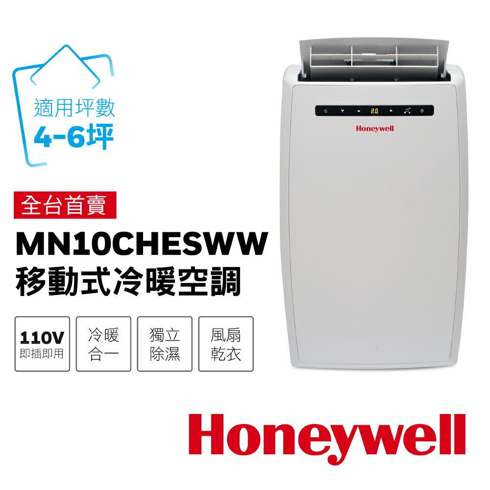 【滿3千,15%點數回饋(1%=1元)】Honeywell 4-6坪 移動式DIY冷暖型空調 10000BTU MN10CHESWW 移動式冷氣(不含安裝)
