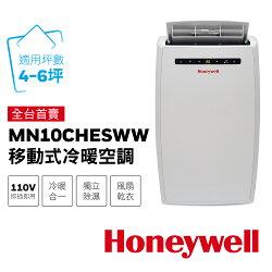 Honeywell 4-6坪 移動式DIY冷暖型空調  MN10CHESWW 移動式冷氣(不含安裝)