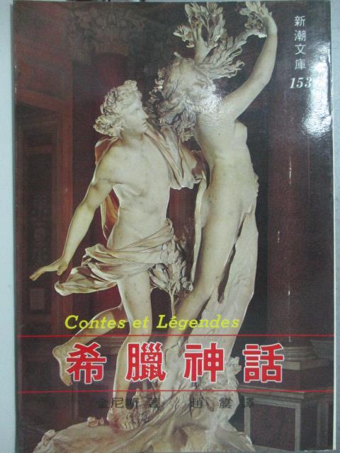 【書寶二手書T1/歷史_JBO】希臘神話_金尼斯, 趙震