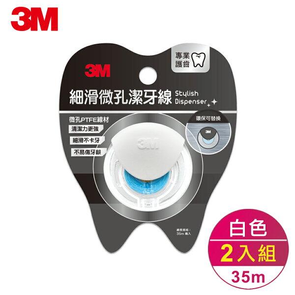 (任選)3M細滑微孔潔牙線-簡約造型兩入組-白(35mX2)