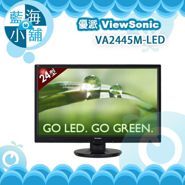 ViewSonic 優派 VA2445m-LED 24型LED寬螢幕 電腦螢幕