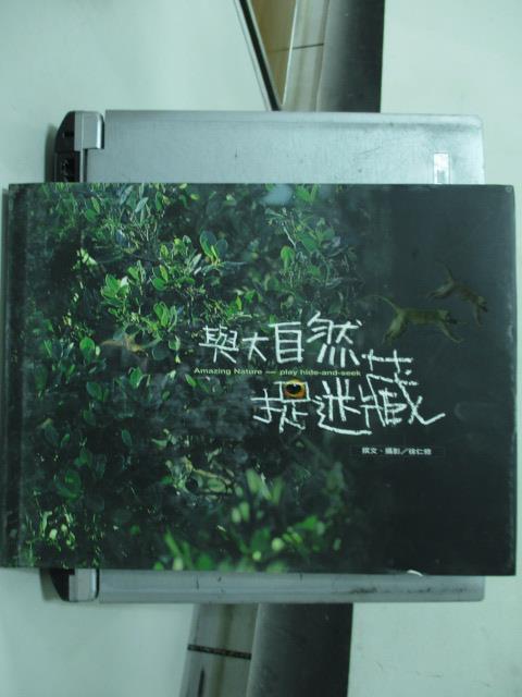 【書寶二手書T8/攝影_OAB】與大自然捉迷藏_徐仁修