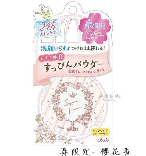 【日本原裝】Club 保濕系列素顏蜜粉/出浴素顏蜜粉 26g