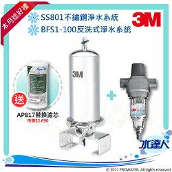 ★贈AP817濾心-3M全戶淨水系統~SS801不鏽鋼淨水系統+反洗式淨水系統BFS1-100