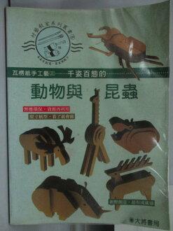 【書寶二手書T1/美工_QJA】瓦楞紙手工藝(三)千姿百態的動物與昆蟲