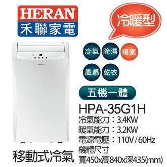 HERAN 禾聯 HPA-35G1H 6-8坪 冷暖 移動式冷氣 空調冷氣 移動式空調※全新原廠公司貨