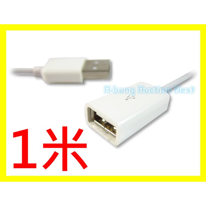 【A-HUNG】USB延長線 1米 傳輸線 充電線 USB 隨身碟 行動硬碟 Micro 行動電源 延長線