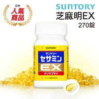 日本 SUNTORY 三得利 芝麻 異國精品