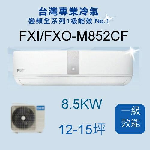【良峰空調】8.5KW12-15坪一對一變頻單冷空調藍波防鏽《FXIFXO-M852CF》主機板7年壓縮機10年保固