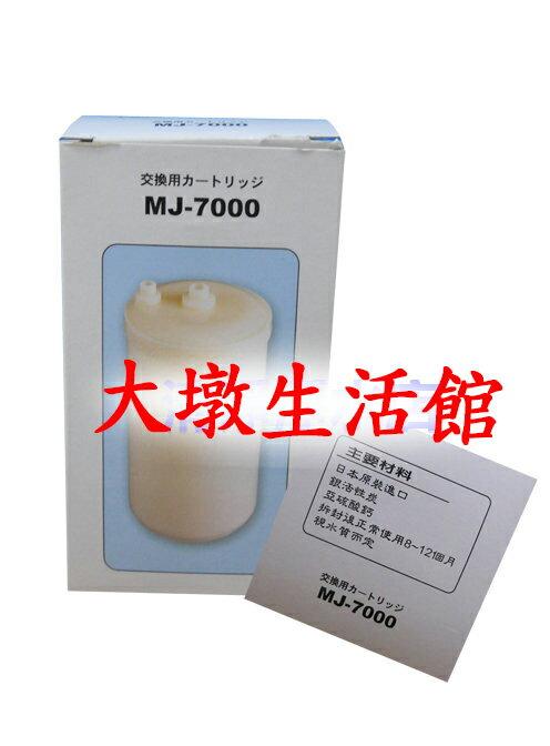 【大墩生活館】日本TOYO 電解水機專用日本MJ7000濾心抗菌銀添活性碳+亞硫酸鈣優惠只賣856元。