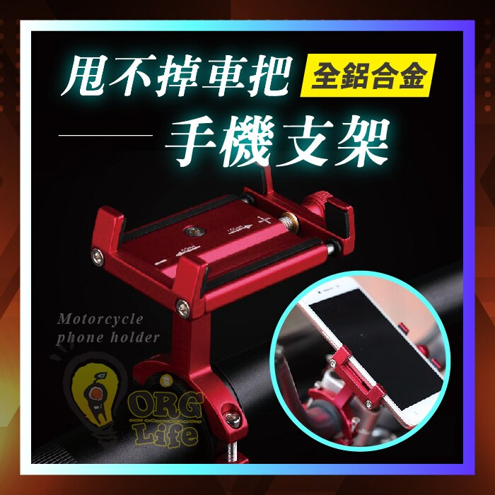 ORG《SD2152》甩不掉!鋁合金 GOGORO 手機支架 握把車把油門 手機架 自行車 鋁合金支架 摩托車機車 支架