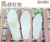 ○糊塗鞋匠○ 優質鞋材 C84 台灣製造 乳膠鞋墊 多款 減碼 舒壓 無貼皮 天然乳膠 0