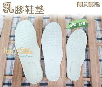 ○糊塗鞋匠○ 優質鞋材 C84 台灣製造 乳膠鞋墊 多款 減碼 舒壓 無貼皮 天然乳膠