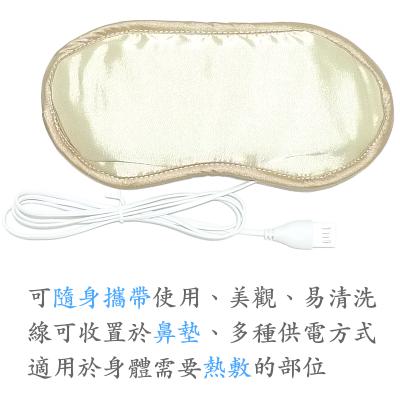淺金/香檳金 緞面舒溫眼罩 加熱 熱敷 非花王眼罩 USB供電 洗衣袋機洗