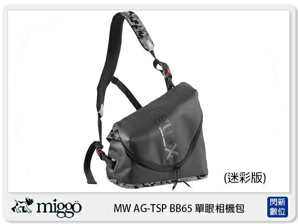 閃新科技:【分期0利率,免運費】Miggo米狗AGUAMWAG-TSPBB65單眼防水相機包迷彩版(BB65,湧蓮公司貨)阿瓜