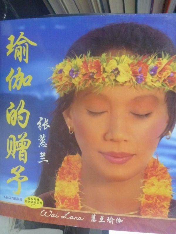【書寶二手書T8/美容_QXA】瑜伽的贈予_張蕙蘭_簡體書