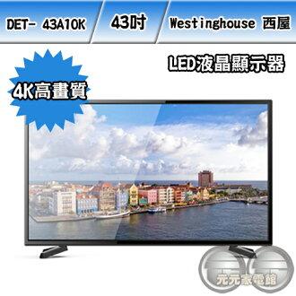 Westinghouse 美國西屋 43吋4K液晶電視+視訊盒 DET- 43A10K
