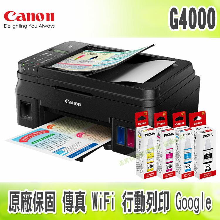 【浩昇科技】Canon PIXMA G4000+一組墨水 原廠大供墨傳真複合機