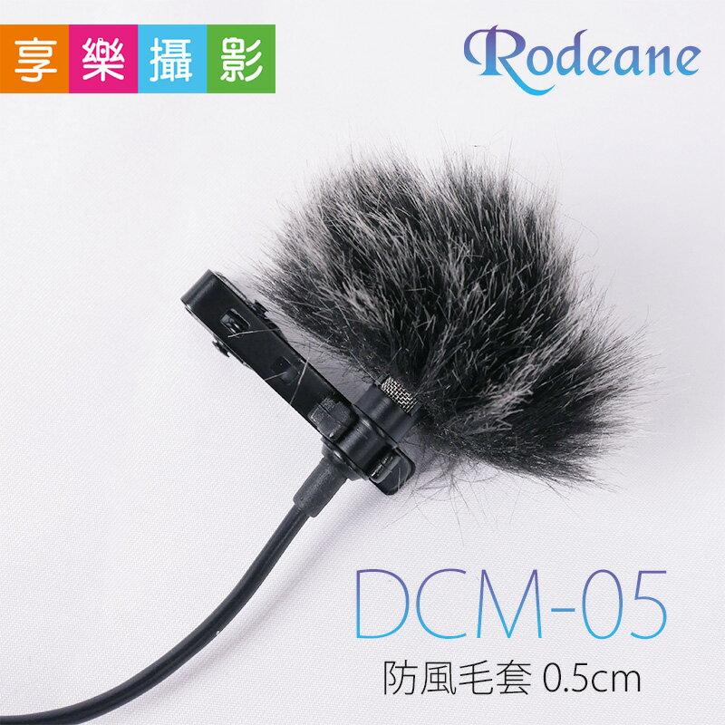[享樂攝影]Rodeane 領夾麥克風防風毛套/防風兔毛 DCM-05 0.5cm 黑灰/白色  適用BOYA BY-M1 LM10 Saramonic LMX1